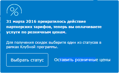 отмена партнерских тарифов ру-центр